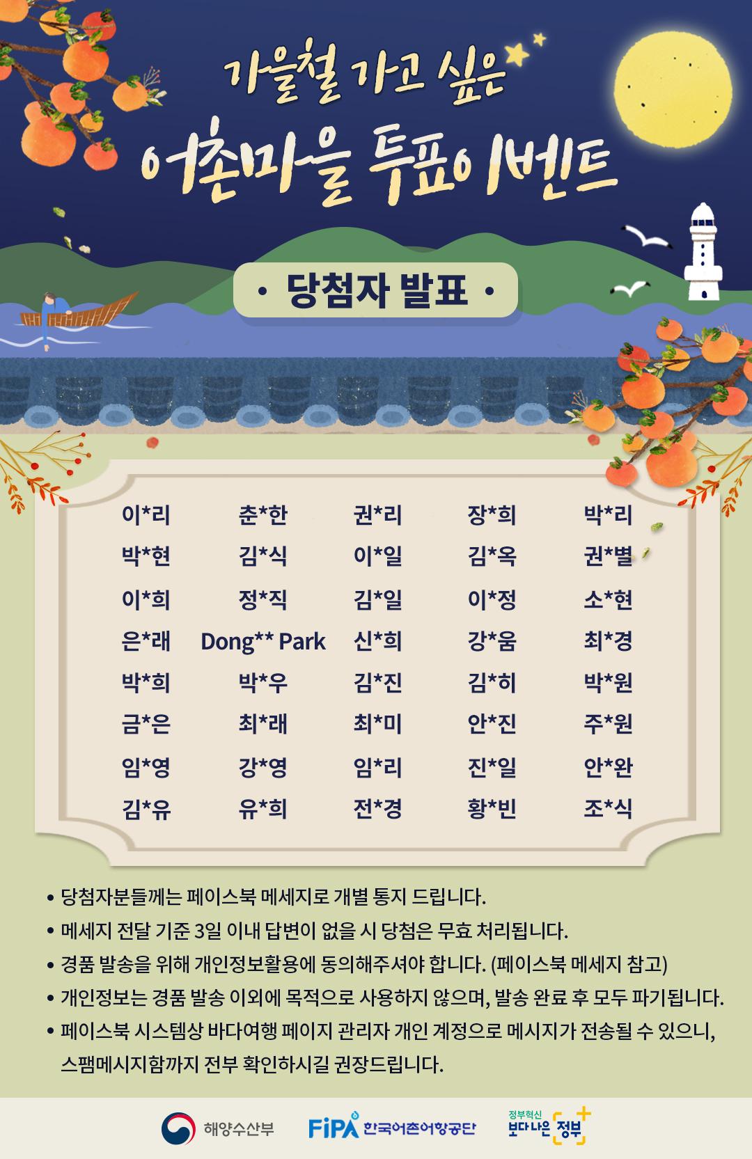 8월 온라인 이벤트(어촌투표) 당첨자_게시글.jpg 이미지입니다.